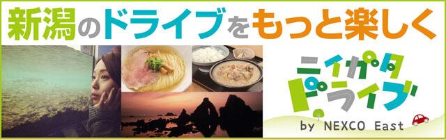 快適高速道路ドライブ NEXCO東日本×Komachi Web