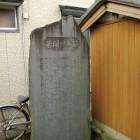 渟足柵の石碑