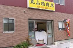 丸山精肉店