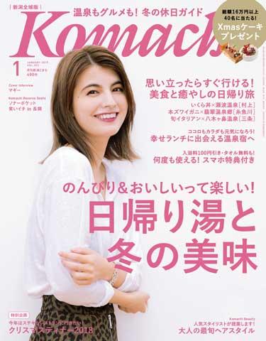 月刊新潟Komachi2019年1月号