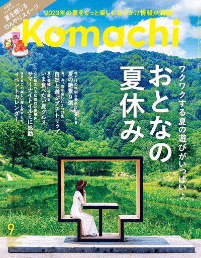 月刊新潟Komachi2019年7月号