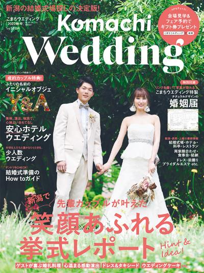 Komachi Wedding 2019春号